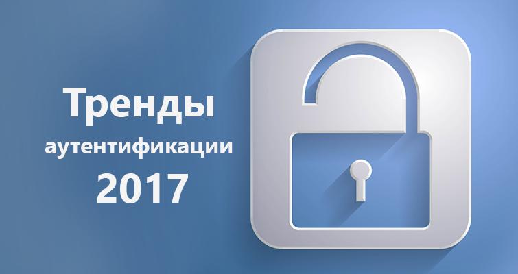 Тренды аутентификации на 2017 год