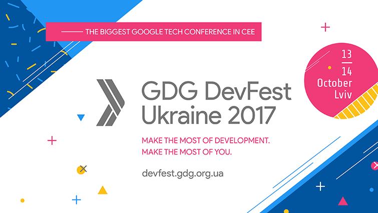 Изображение к GDG DevFest Ukraine 2017