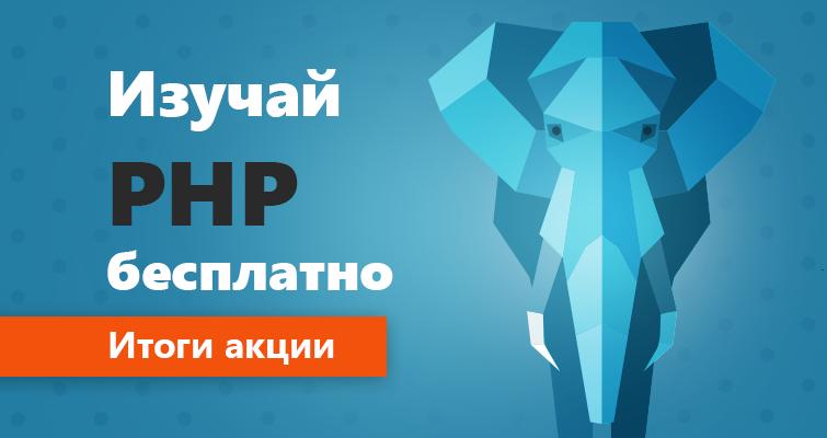 Итоги акции «Изучай PHP бесплатно!»