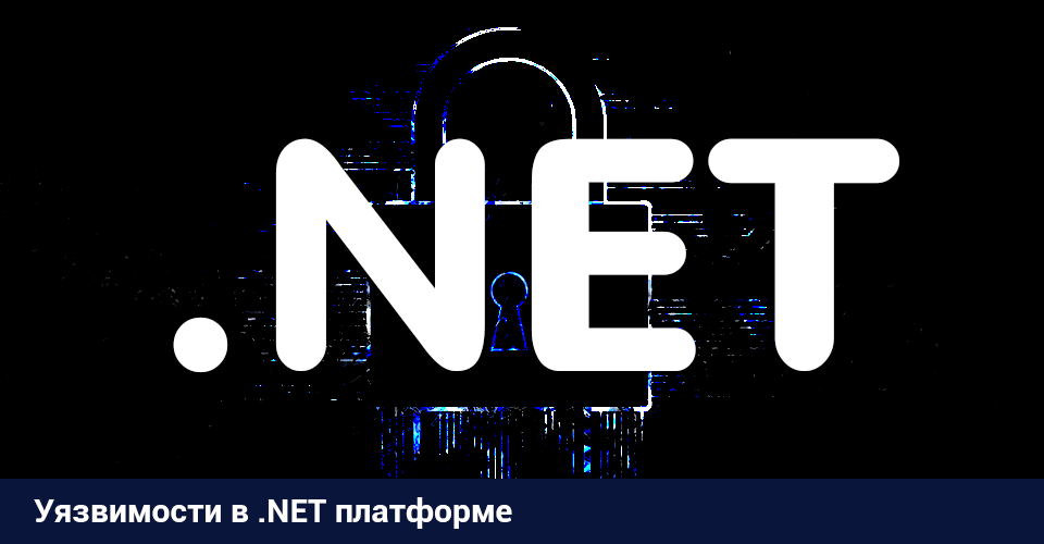 Уязвимости в .NET платформе