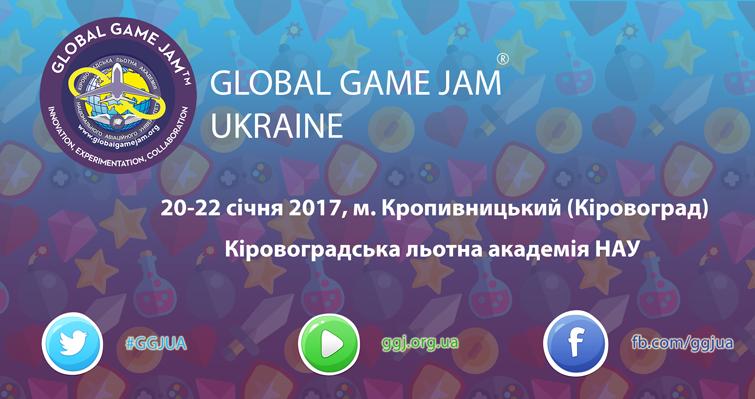 Изображение к Global Game Jam Ukraine 2017