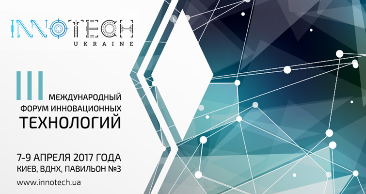 Изображение к InnoTech Ukraine в 2017 году