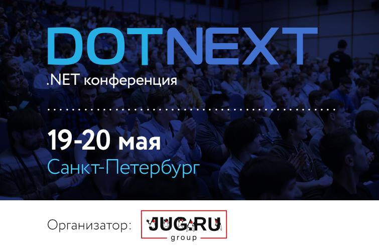 Изображение к DotNext 2017 Piter - .NET конференция