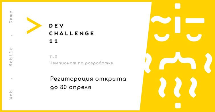 Изображение к Последние три дня регистрации: DEV Challenge 11