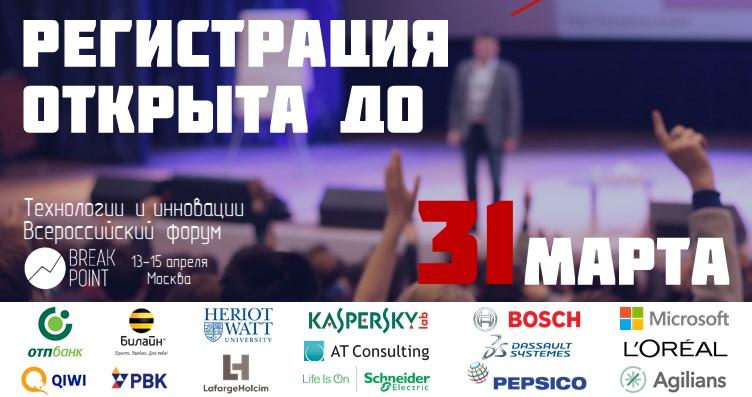 Изображение к Технологии и инновации. V всероссийский форум Breakpoint