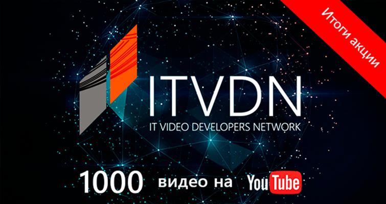 Изображение к Результаты акции «1000 видео на YouTube канале ITVDN»