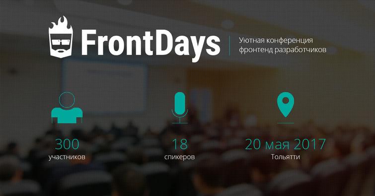 Изображение к Конференция фронтенд разработчиков в Тольятти FrontDays.
