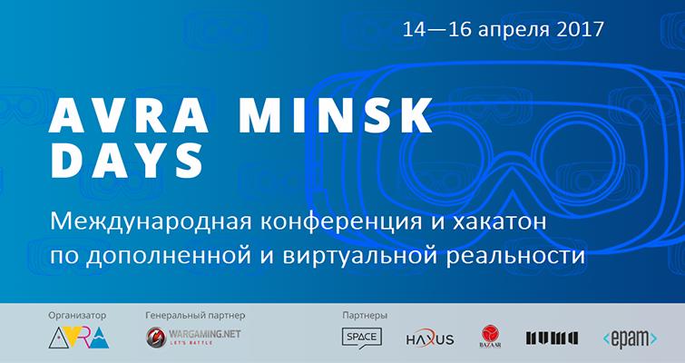 Изображение к AVRA MINSK DAYS: конференция и хакатон о VR/AR-технологиях в Минске