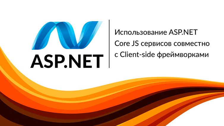 Использование ASP.NET Core JS сервисов совместно с Client-side фреймворками