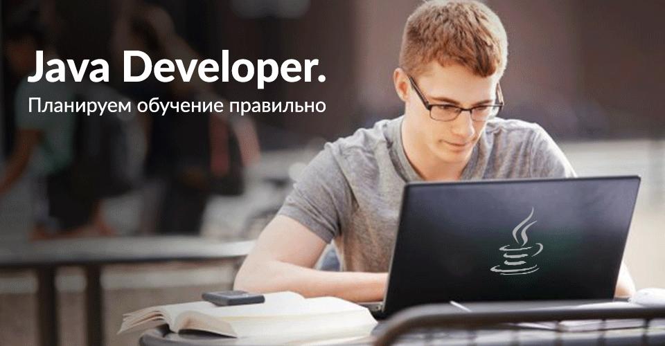 Java Developer: планируем обучение правильно