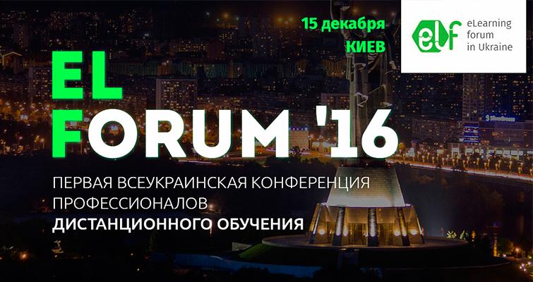 Elearning Forum 2016: КАК ЭТО БУДЕТ?