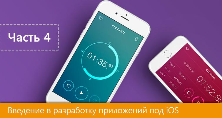 Введение в разработку приложений под iOS. Часть 4.