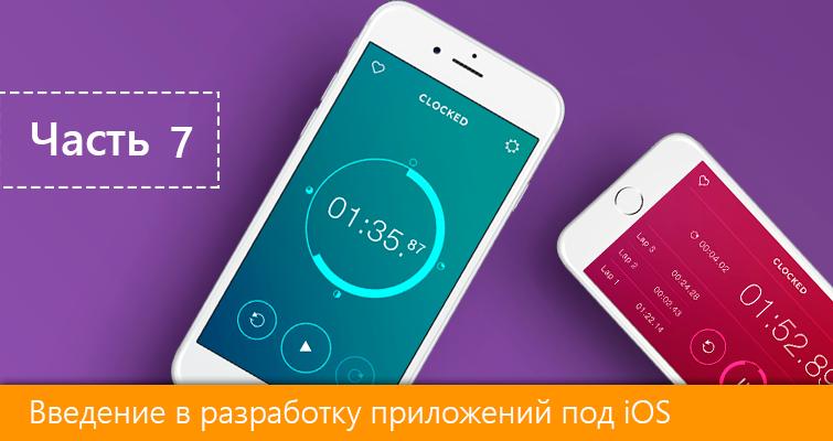 Введение в разработку приложений под iOS. Часть 7.