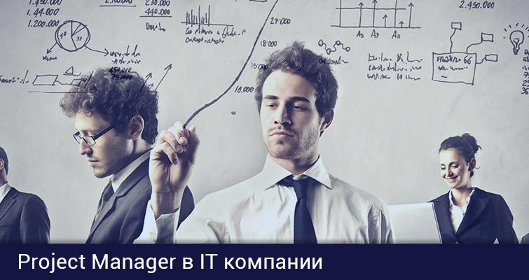 Project Manager в IT компании