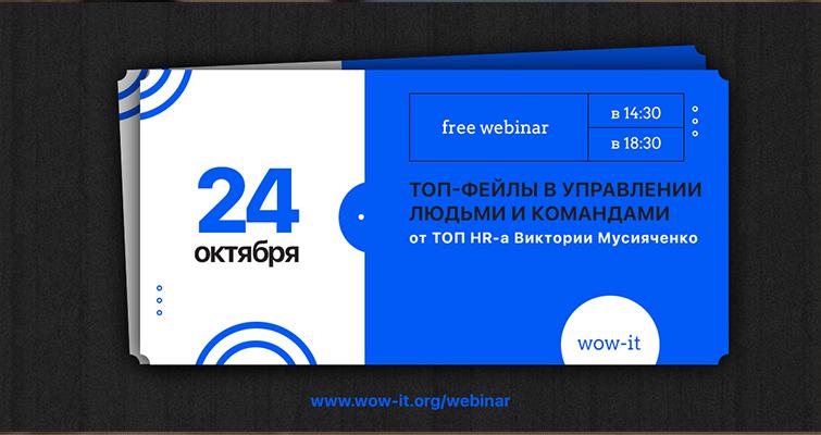 Вебинар на тему: «ТОП-фейлы в управлении людьми и командами» от WOW-IT:HR&PM