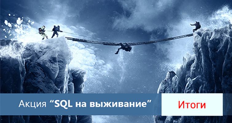 Итоги акции «SQL на выживание»