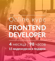 Online курс Frontend Developer