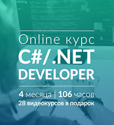 Online курс C#/.Net Developer