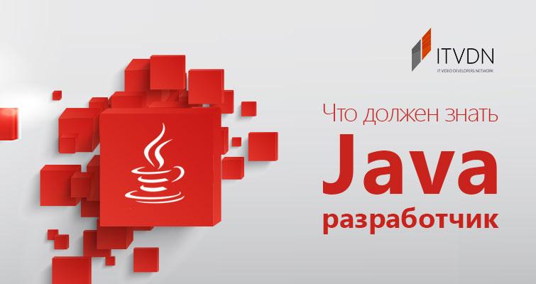 Что должен знать Java разработчик в 2020 году?
