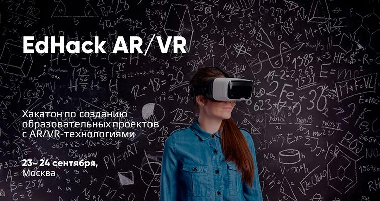 В Москве пройдет EdHack по созданию образовательных AR/VR-проектов
