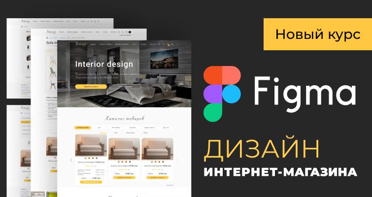 Изучайте основы веб дизайна с использованием Figma