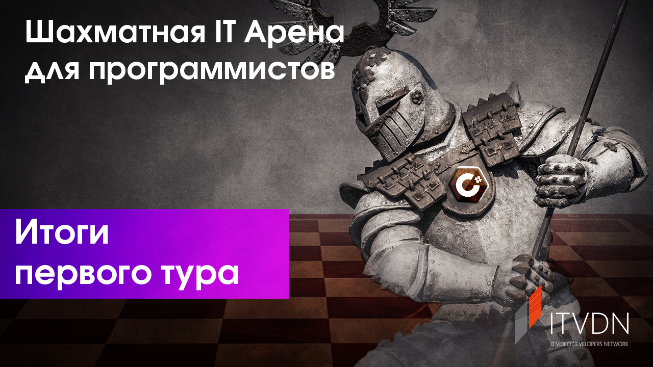 Итоги первого тура Шахматной IT арены для программистов