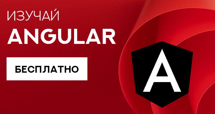 Изучай Angular 11.0 бесплатно