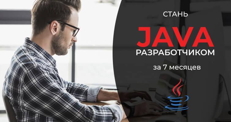 Стань Java разработчиком за 7 месяцев