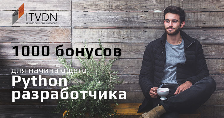 1000 бонусов для начинающего Python разработчика - онлайн обучение ITVDN