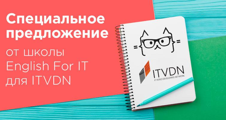 Специальное предложение от школы English For IT для ITVDN