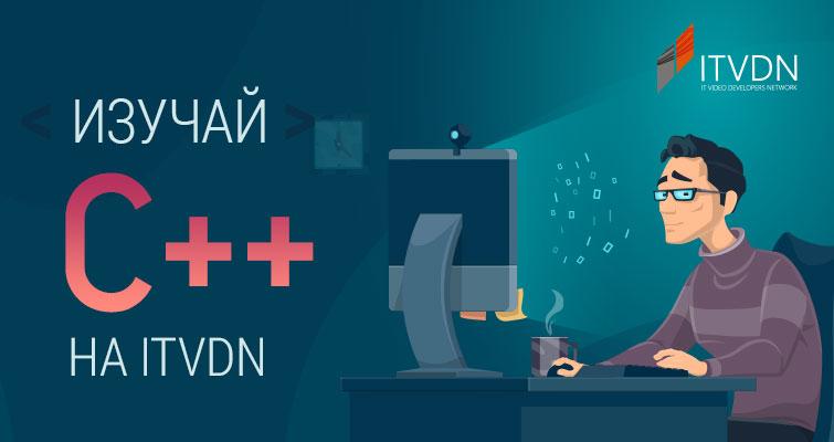 Изучай С++ на ITVDN