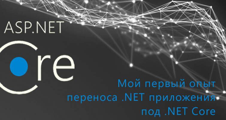 Мой первый опыт переноса .NET приложения под .NET Core