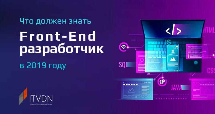 Что должен знать FrontEnd разработчик в 2019 году