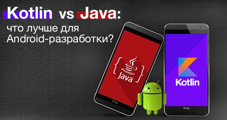 Kotlin vs Java: что лучше для Android-разработки?
