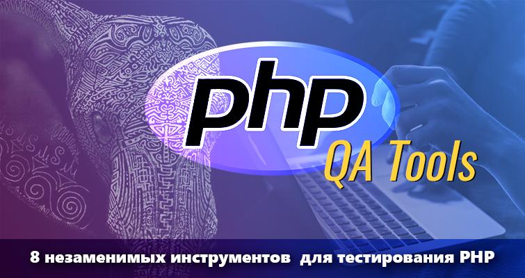 8 незаменимых инструментов для тестирования PHP
