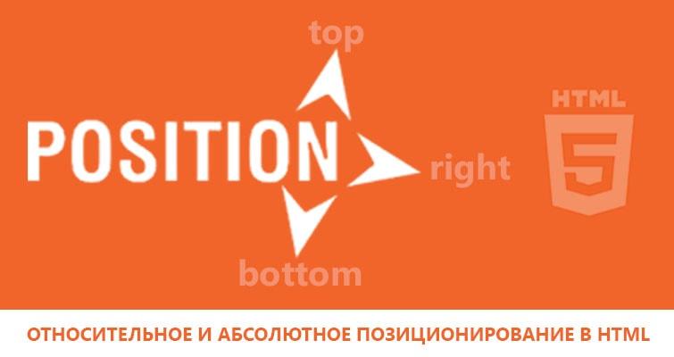Относительное и абсолютное позиционирование в HTML
