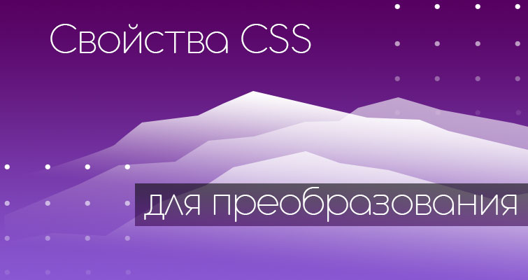 Свойства CSS3 для преобразования