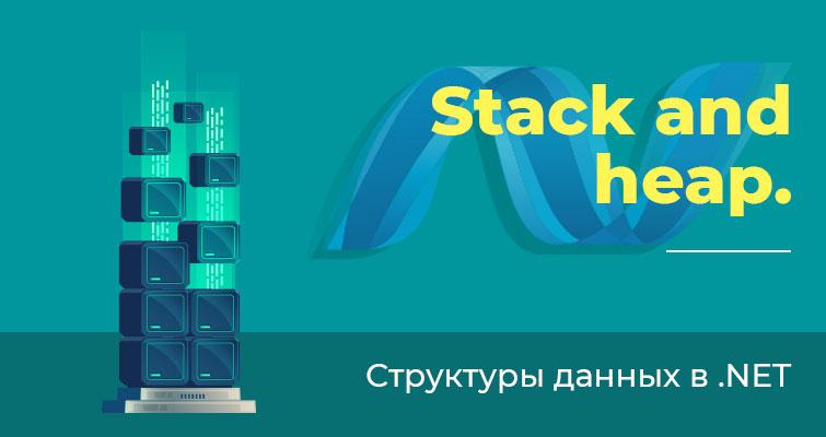 Stack and heap. Структуры данных в .NET