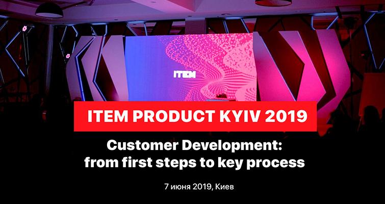ITEM 2019 Kyiv