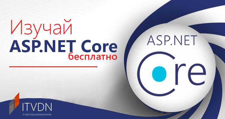 Акция «Изучай ASP.NET Core бесплатно»