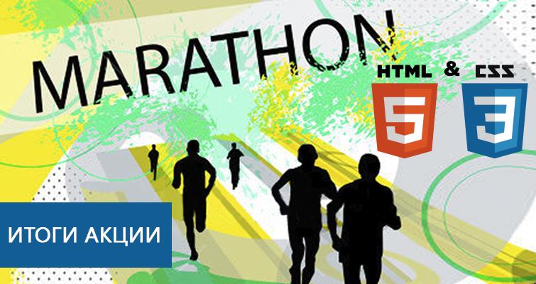 Поздравляем победителей HTML5 & CSS3 марафона!