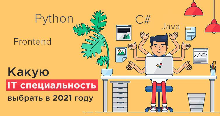 Какую IT-специальность выбрать в 2021 году