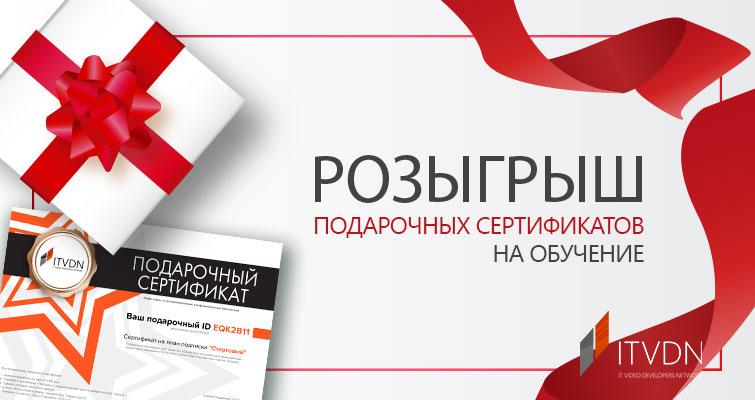 Розыгрыш подарочных сертификатов на обучение.