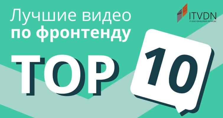 ТОП-10 лучших видео по FrontEnd