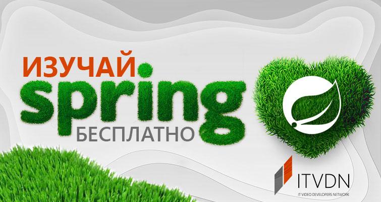 Изучай Spring бесплатно