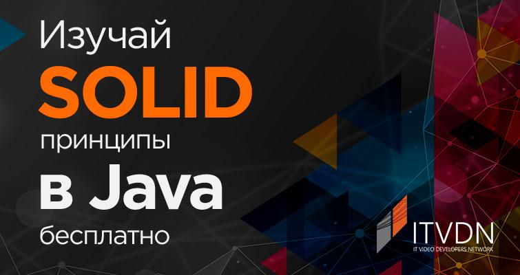 Изучай SOLID принципы в Java бесплатно