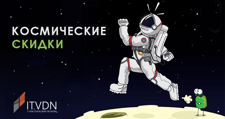 Акция «Космические скидки на ITVDN»