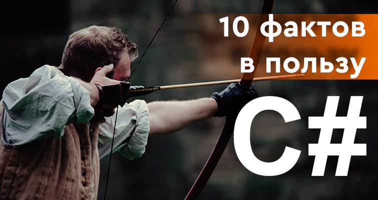 10 фактов в пользу C#