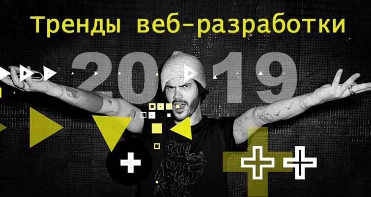 Тренды веб-разработки на 2019 год