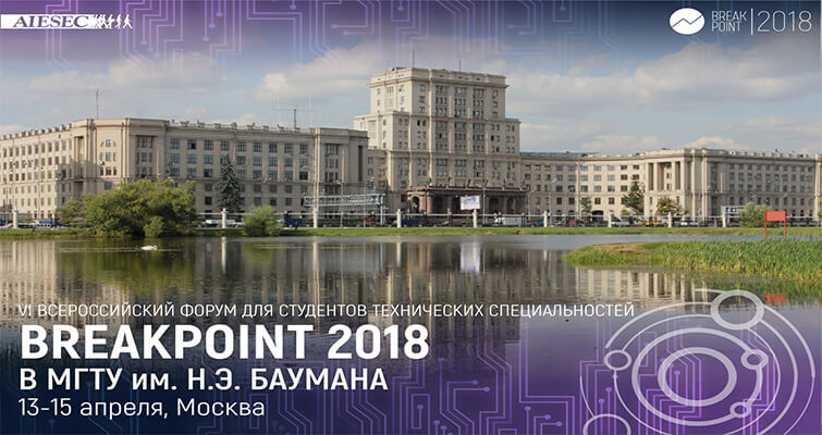 VI Всероссийский форум «Breakpoint» вновь соберёт талантливых студентов
